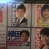 『さいとう直子さん(埼玉県議会議員選挙南20区候補者)出陣式挨拶』の画像
