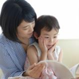 『子どもにいい!保育士ママおすすめ絵本』の画像