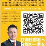『JCI JAPAN TOYP 2020【杉浦巨樹くん】のWEB投票にご協力をお願い致します!!』の画像