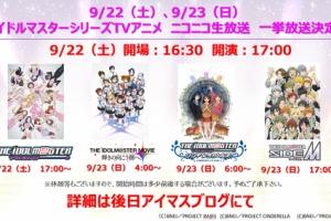 【アイマス】アイドルマスターシリーズのTVアニメが9月22日・23日に一挙放送!