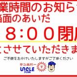 『6月の営業時間とイベント中止のお知らせ』の画像