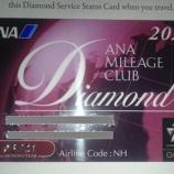 『2020年度ダイヤモンドサービスステイタスカードが届きました ===IHGのステイタスマッチは特典に?===』の画像
