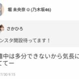 『【乃木坂46】堀未央奈『在籍中は多分インスタはできない・・・』』の画像