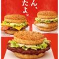 「日本のライスバーガーはネタ抜きで美味い」アメリカ人が困惑しそうなマクドナルドメニューが話題