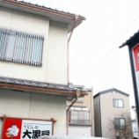 『JAL×はんつ遠藤コラボ企画【金沢編】1日め・うどん(大黒屋)』の画像