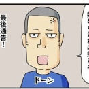 怒り始め2