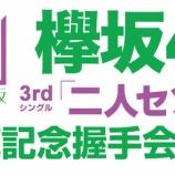 """『【欅坂46】欅坂46 """"3rdシングル"""" タイトルは『二人セゾン』の模様!!!』の画像"""