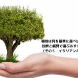 『植栽は何を基準に選べばいいのか。 独断と偏見で選ぶおすすめの植栽(その5)』の画像