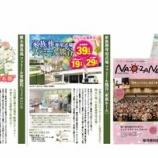 『【新着情報】熊谷 地域みっちゃく生活情報誌「NAOZANE 3月号」に掲載されました』の画像