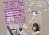 【悲報】小栗有以さん、showroom配信の裏側が激写されてしまう