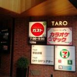 『下北沢 駅前劇場 - ジェムカン聖地巡礼』の画像