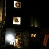 『JAL×はんつ遠藤コラボ企画【網走編】3日め・鮨Dining(KIYOMASA)』の画像