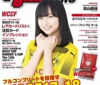 【欅坂46】影山ちゃんのサッカーゲームキング表紙キタ━━━(゚∀゚)━━━!!
