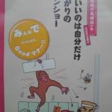 『東武電鉄マナーポスター「さるかに合戦」』の画像