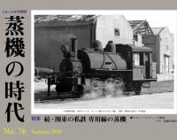 『蒸機の時代 No.76 6月21日(金)発売』の画像