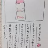 『[ノイミー] 川中子奈月心「なつみんの絵日記 18日目~24日目」』の画像