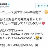 『元乃木坂・永島聖羅 向井葉月の発言に反応!『いつか会ったらお礼言いたい。』』の画像