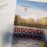 『ハーバード大学からの案内状』の画像