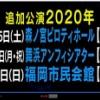 【速報】STU48 4thシングル、2020年1月29日発売決定
