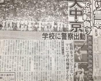 【速報】中京大中京高に爆破予告をした25の男、威力業務妨害容疑で逮捕