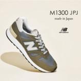 『7/17発売 Made in JAPAN New Balance M1300 JPJ』の画像