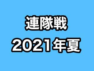 【2021年夏】刀剣乱舞「連隊戦〜海辺の陣〜」攻略速報・ノルマ・超難・特別合戦場・周回編成案【第11回】
