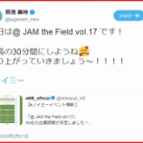『[ノイミー] 菅波美玲「(本日は)@ JAM the Field vol.17 です!最高の30分間にしようね…」』の画像