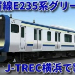 Syonan-colar train-blog