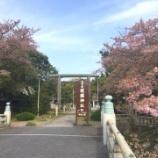 『【滋賀】滋賀県護國神社の御朱印』の画像