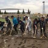 『湘南 馬入練習場復水没 復旧作業に2日で150人 チョウ監督「思いを受けてプレーする」』の画像