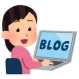 『ブログ遍歴について』の画像