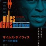 『Movie Review:「マイルス・デイヴィス クールの誕生」』の画像