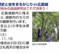 【参加無料・要申込】8/1(土)に広島城内を探検する「歴史と虫をまるかじりin広島城」があるみたい。