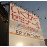 『つくばの新しいお店を発見しました!』の画像
