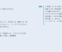 【日向坂46】坂道テレビ、ゲストが判明!