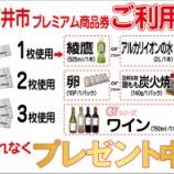 『福井市プレミアム商品券の取り扱い』の画像