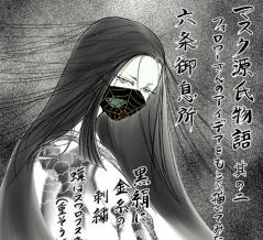 マスク源氏物語−其の二−