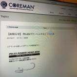 『【コアマン新製品】PH-03 パワーヘッドミニがリリースされます!』の画像