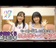 『【ハロ!ステ】モーニング娘。思い出ディクショナリレー / 小田さくら・森戸知沙希』の画像