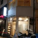 『辛麺屋 一輪 渋谷店 - ジェムカン聖地巡礼』の画像