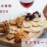 『【新商品】ワインの時間が楽しくなるオツマミBOX「オツマミー for ワイン」』の画像