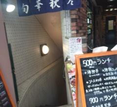 広島 新天地 旬華秋冬 ランチの海鮮丼がお得で1000円以下でコスパがいい