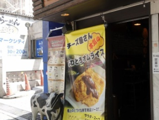 神泉 フロマージュ倶楽部 (Fromage倶楽部)