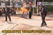 【速報】TBSが韓国人の反日実態を全国放送