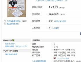 長渕剛オールナイトライブのチケット 3枚121円で落札される