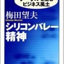 シリコンバレー精神(梅田望夫) - Book