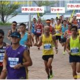 『Mizuno10Kレース参戦記』の画像