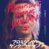 『【#ボビ映21】映画『プロミシング・ヤング・ウーマン』予告編! #PromisingYoungWoman』の画像