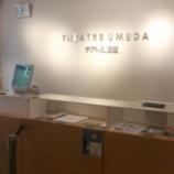 『テアトル梅田で「東京テアトル」の株主優待を使ってみた』の画像