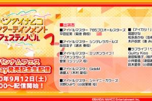 【アイマス】9月12日の21時よりバンナムフェスBD発売記念生配信!